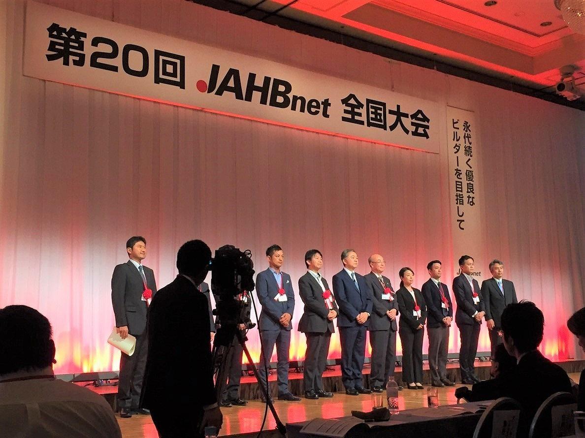 「第20回JAHnet(ジャーブネット)全国大会」受賞